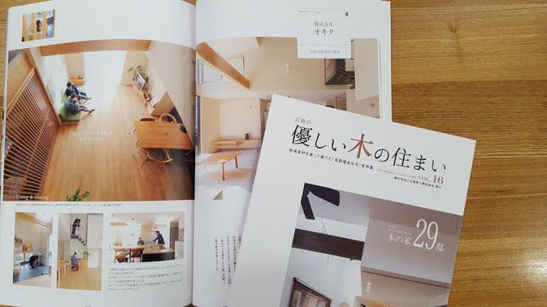 広島の優しい木の住まい vol.16 発売!;