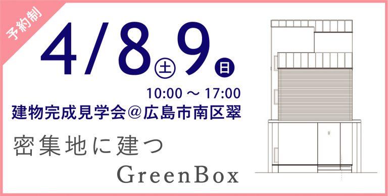 4/8.9 予約制完成見学会「密集地に建つGreenBox」;
