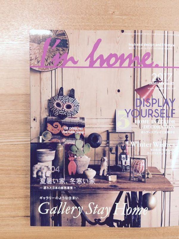 雑誌「I'm home」に掲載されています!;