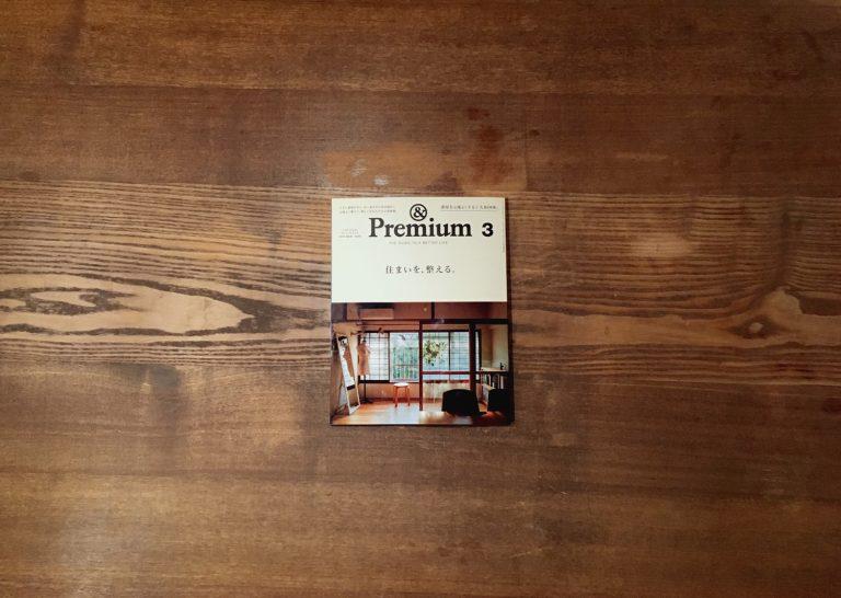 『&Premium』;