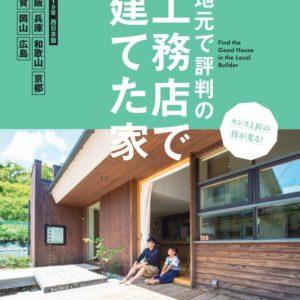住まいの設計 別冊 西日本版;