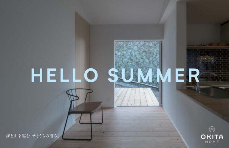 夏季休暇のお知らせ;