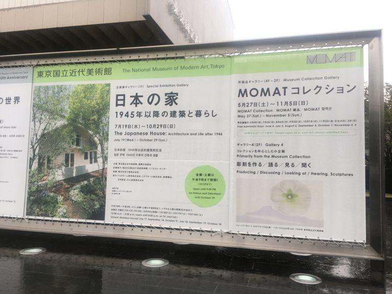 東京日帰り旅行!;