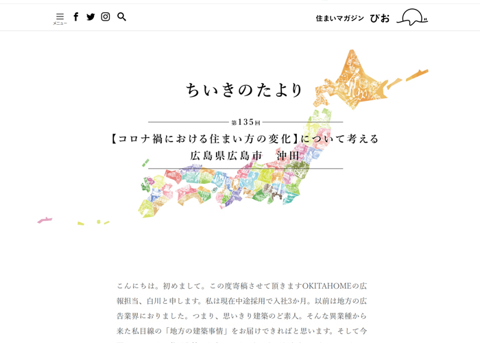 """【メディア掲載】住まいマガジンびお """"ちいきのたより"""";"""