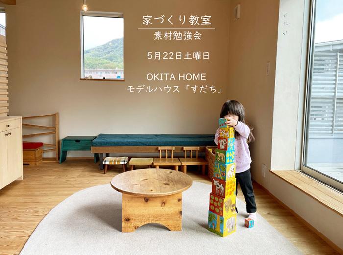 家づくり教室 ー素材勉強会ー