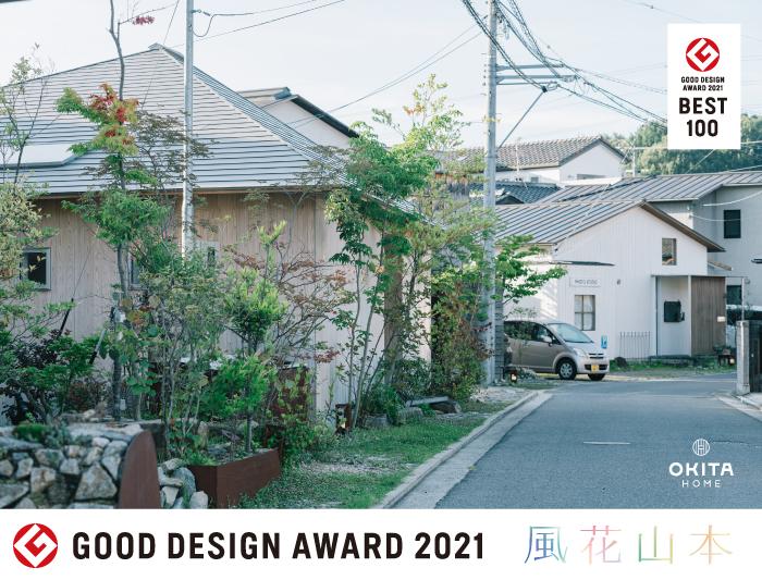 2021年度 グッドデザイン賞 ベスト100選出;