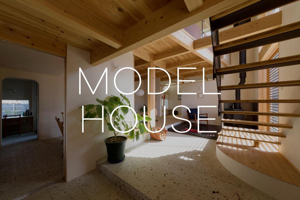 風花山本 モデルハウス;